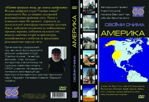 04_Amerika_box