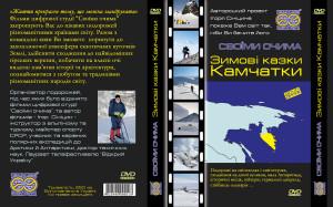 10_Кamchatka_super