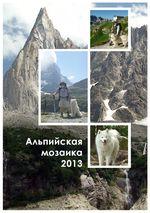 Альпийская мозаика 2013