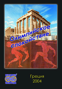 greece_box