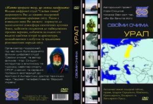 06_Ural_box